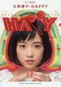 【新品】【本】大原櫻子 HAPPY