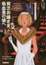 【新品】【本】貧乏お嬢さま、吸血鬼の城へ リース・ボウエン/著 田辺千幸/訳