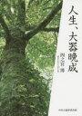 【新品】【本】人生、大器晩成 四之宮博/著