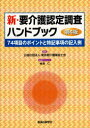 【新品】【本】新・要介護認定調査ハンドブック 74項目のポイントと特記事項の記入例 東京都介護福祉士