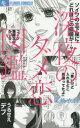 【新品】【本】深夜のダメ恋図鑑 尾崎衣良/著