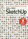 【新品】【本】やさしく学ぶSketchUp Obra Club/著