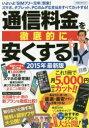 【新品】【本】通信料金を徹底的に安くする 2015年最新版 スマホ タブレット PCのムダな支払をすべてカットする