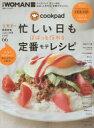 【新品】【本】クックパッド忙しい日もぱぱっと作れる定番モテレシピ