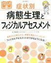 【新品】【本】症状別病態生理とフィジカルアセスメント 阿部幸恵/編著