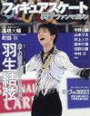 【新品】【本】フィギュアスケート男子ファンマガジン 羽生結弦全ての結果を受け止め、未来へ