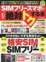 【新品】【本】SIMフリースマホで絶対トクする本 スマホの新常識!