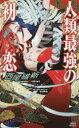 【新品】【本】人類最強の初恋 西尾維新/著