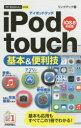 【新品】【本】iPod touch基本&便利技 リンクアップ/著