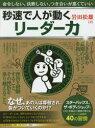 【新品】【本】秒速で人が動くリーダー力 命令しない、決断しない、つき合いが悪くていい 岩田松雄/著