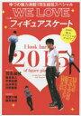 【新品】【本】WE LOVEフィギュアスケート I LOOK BACK TO 2015 OF FIGURE PLAYERS.AN IMPRESSION DELIGHT SAD RECOVERY. 羽生結弦スペシャル