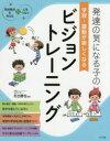 【新品】【本】発達の気になる子の学習・運動が楽しくなるビジョントレーニング 北出勝也/監修