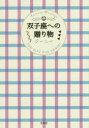 【新品】【本】双子座への贈り物 ジーニー/著