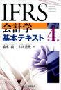 【新品】【本】IFRS会計学基本テキスト 橋本尚/著 山田善隆/著