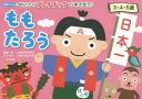 【新品】【本】めいさくプレイブックであそぼう!ももたろう 知育ドリル 3・4・5歳 荒尾美知子/構成・文 たかいよしかず/イラスト
