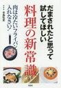 【新品】【本】だまされたと思って試してほしい料理の新常識 水島弘史/著