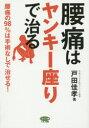 【新品】【本】腰痛はヤンキー座りで治る 腰痛の98%は手術なしで治せる! 戸田佳孝/著