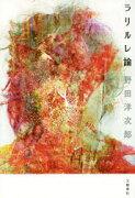 【新品】【本】ラリルレ論 野田洋次郎/著