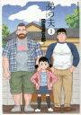【中古】 弟の夫 全巻セット 1-4巻 双葉社 田亀源五郎 完結