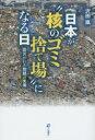 """【新品】【本】日本が""""核のゴミ捨て場""""になる日 震災がれき問題の実像 沢田嵐/著"""