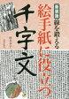 【新品】【本】線を鍛える絵手紙に役立つ千字文 新装版 桜井幸子/著