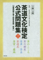 【新品】【本】茶道文化検定公式問題集 7−3級・4級 今日庵茶道資料館/監修