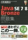 Java SE7/8 Bronze問題集〈1Z0−814〉対応 試験番号1Z0−814 志賀澄人/著 山岡敏夫/著 ソキウス・ジャパン/編