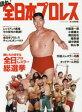 【新品】【本】語れ!全日本プロレス 永久保存版 僕たちの好きな全日プロレスラー総選挙