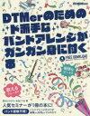 【新品】【本】DTMerのためのド派手なバンドアレンジがガンガン身に付く本 熊川ヒロタカ/著 石田ごうき/著