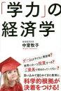 【新品】【本】「学力」の経済学 中室牧子/〔著〕