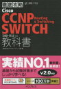 【新品】【本】Cisco CCNP Routing & Switching SWITCH教科書〈300-115J〉対応 試験番号300-115J ソキウス・ジャパン/編・著