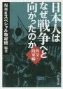 【新品】【本】日本人はなぜ戦争へと向かったのか 外交・陸軍編 NHKスペシャル取材班/編著