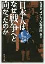 【新品】【本】日本人はなぜ戦争へと向かったのか メディアと民衆・指導者編 NHKスペシャル取材班/編著
