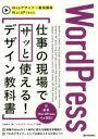 【新品】【本】WordPress仕事の現場でサッと使える!デザイン教科書 中島真洋/著 ロ