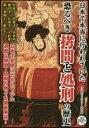 【新品】【本】日本で本当に行われていた恐るべき拷問と処刑の歴史 日本で実際に行わ