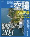 【新品】【本】空撮 Series05