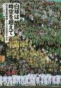 【新品】【本】白球は時空を超えて 松山東高野球部124年目の...