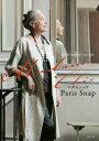 【新品】【本】Madame Chic Paris Snap 大人のシックはパリにある 主婦の友社/編