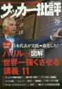 【新品】【本】サッカー批評 ISSUE75(2015) ハリルの図解「世界一強くさせる講義」11
