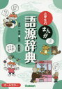 【新品】小学生のまんが語源辞典 新装版 金田一春彦/監修