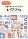 【新品】【本】デザイナーズハンドブック レイアウト編 豊富な実例で学ぶこれだけは知っておきたいレイアウトの基礎知識