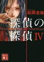【新品】【本】探偵の探偵 4 松岡圭祐/〔著〕