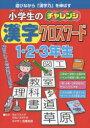 【新品】【本】小学生のチャレンジ漢字クロスワード1・2・3年生 遊びながら「漢字力」を伸ばす 古藤高良/監修