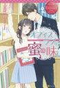 【新品】【本】オフィスラブは蜜の味 Yuuko & Makoto 古野一花/〔著〕
