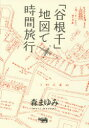 【新品】【本】「谷根千」地図で時間旅行 森まゆみ/著
