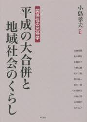 【新品】【本】平成の大合併と地域社会のくらし 関係性の民俗学 小島孝夫/編著