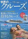 【新品】【本】世界のクルーズ 2015summer 船旅のプロが明かすマル得クルーズ/2016年最新コース公開!