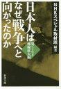 【新品】【本】日本人はなぜ戦争へと向かったのか 果てしなき戦線拡大編 NHKスペシャル取材班/編著