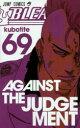 【新品】【本】BLEACH 69 AGAINST THE JUDGEMENT 久保帯人/著