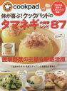 【新品】【本】体が喜ぶ!クックパッドのタマネギ大絶賛レシピ87